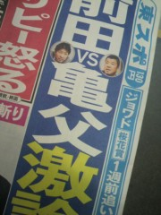 あべ由紀子 公式ブログ/東スポさん 画像1