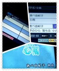 あべ由紀子 公式ブログ/2012-05-16 22:20:54 画像1