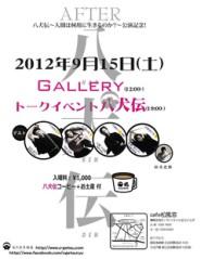 胡桃知恵 公式ブログ/★After Event★お知らせ!からの〜 画像1