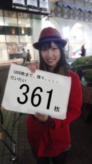 Asami(ナナカラット) 公式ブログ/おだやかミューザヽ(*´∀`*)ノ 画像2