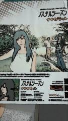 Asami(ナナカラット) 公式ブログ/オクラ曲放出?&おもしろアプリ 画像1