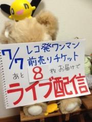Asami(ナナカラット) 公式ブログ/ワンマンチケット後8枚で完売!! 画像1