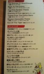 Asami(ナナカラット) 公式ブログ/こんなの買ったよ★ 画像2