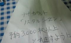 Asami(ナナカラット) 公式ブログ/【さかのぼるよ】僕は君のサンタクロース【今更】 画像2