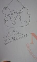 Asami(ナナカラット) 公式ブログ/タイツの上から、、、 画像1