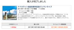 Asami(ナナカラット) 公式ブログ/嬉しいお知らせ!明日は札幌ライブ!!!! 画像1