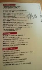 Asami(ナナカラット) 公式ブログ/こんなの買ったよ★ 画像3
