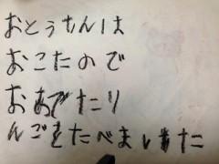 Asami(ナナカラット) 公式ブログ/料理は爆発だ!!byナナカラ学園 画像1