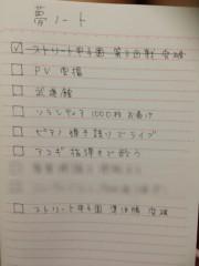 Asami(ナナカラット) 公式ブログ/覚醒モード。のち、、、ご褒美☆ 画像2