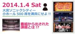 Asami(ナナカラット) 公式ブログ/『シンガーソングライター魂』オンエアー 画像1