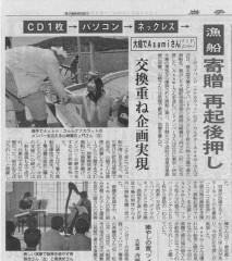 Asami(ナナカラット) 公式ブログ/漁船お届け道中★エピローグ 画像1