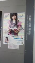 Asami(ナナカラット) 公式ブログ/諏訪湖に向かって 画像3