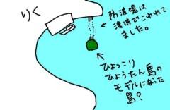 Asami(ナナカラット) 公式ブログ/漁船お届け道中★5日目(赤浜→吉里吉里港) 画像1