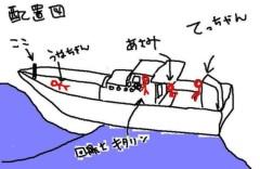 Asami(ナナカラット) 公式ブログ/漁船お届け道中★5日目前半(気仙沼→赤浜) 画像1