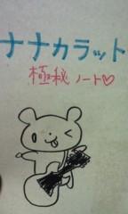Asami(ナナカラット) 公式ブログ/耳コピ 画像1