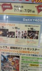 Asami(ナナカラット) 公式ブログ/DEKKY401 画像1