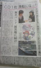 Asami(ナナカラット) 公式ブログ/本日、新聞に掲載&明日、日テレ【スッキリ】 画像1
