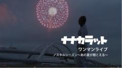 Asami(ナナカラット) 公式ブログ/【10/23エルミ鴻巣】すっきり模様替え【フリーライブ】 画像1