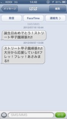 Asami(ナナカラット) 公式ブログ/ストリート甲子園ありがとう!大宮ソニックシティ小ホール! 画像1
