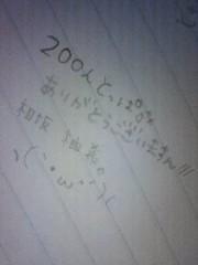 相坂柚希 公式ブログ/ ヒャッフーヽ(ο・ω・ο)/ 画像2