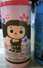 相坂柚希 公式ブログ/ もみもみも。もみもみもみ。もみもー みもー. 画像1