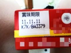 相坂柚希 公式ブログ/おいしくいただける期間。 画像1