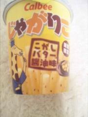 桜井莉緒 公式ブログ/期間限定☆ 画像1