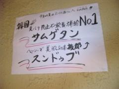 ドンホン 公式ブログ/皆さん〜夏バテ防止にはやっぱり「サムゲタン」! 画像1