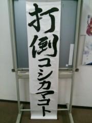 見た目が邦彦 公式ブログ/VS蟹キング興行! 画像1