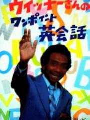 乾き亭げそ太郎 公式ブログ/第1有名人 画像1