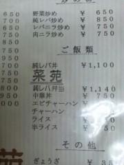 乾き亭げそ太郎 公式ブログ/B級グルメ 画像1