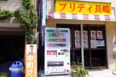 プリティ長嶋 公式ブログ/市川市議会議員選挙 2015 誰が良いのか? 画像1