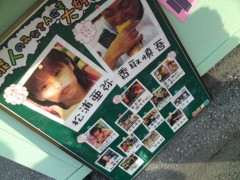 成嶋ミサキ 公式ブログ/揚げパン 画像3
