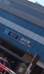成嶋ミサキ 公式ブログ/in浦安 画像1