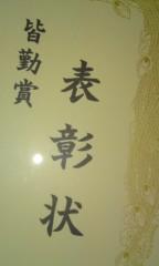 成嶋ミサキ 公式ブログ/天才児の生地にて 画像2