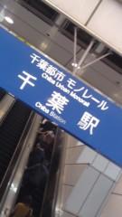 成嶋ミサキ 公式ブログ/モノレール! 画像1
