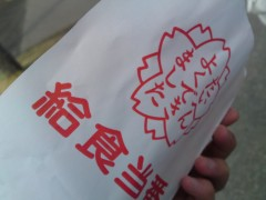 成嶋ミサキ 公式ブログ/揚げパン 画像2