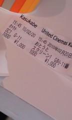 成嶋ミサキ 公式ブログ/おとうと 画像1