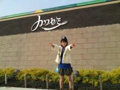 成嶋ミサキ 公式ブログ/バクちゃんとカワセミさん 画像2