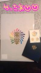 岡 梨紗子 公式ブログ/さっき 画像1