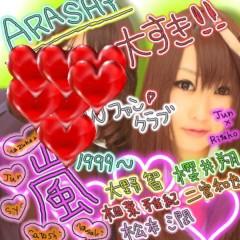 岡 梨紗子 公式ブログ/あああああ 画像2