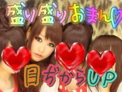 岡 梨紗子 公式ブログ/ぎゃるになる(笑) 画像3