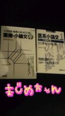 岡 梨紗子 公式ブログ/ねむてぇー… 画像1