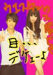 岡 梨紗子 公式ブログ/弟ちゃん 画像2