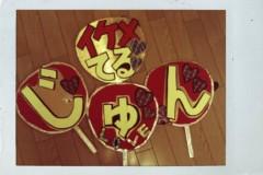 岡 梨紗子 公式ブログ/Happy birthday嵐・松本潤さん!! 画像1