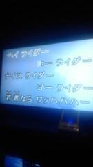 岡 梨紗子 公式ブログ/爆笑ノルイ 画像3