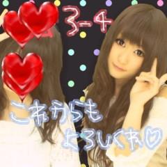 岡 梨紗子 公式ブログ/さんさんさん 画像2