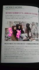 岡 梨紗子 公式ブログ/無事get☆ 画像2
