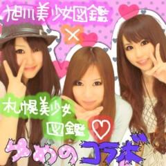 岡 梨紗子 公式ブログ/GW 画像1