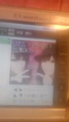岡 梨紗子 公式ブログ/こころ。 画像1